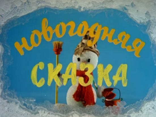 Это просто сказка: новогодние мультфильмы нашего детства
