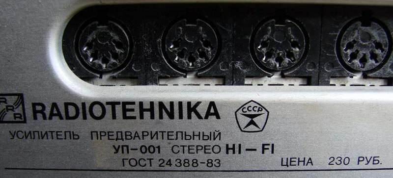 Что впускал Рижский радиозавод в конце 80-х: каталог продукции